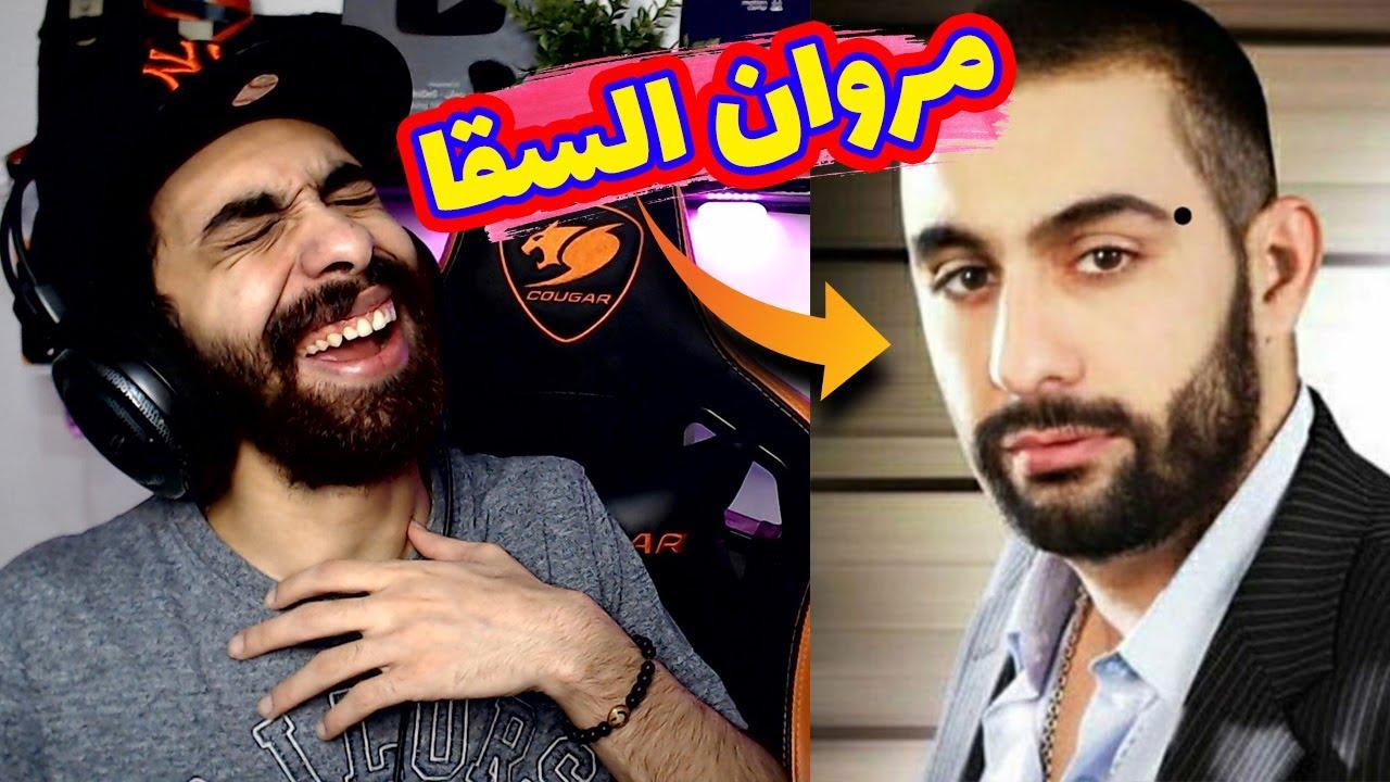 لما تخلي المتابعين يلعبوا في صورك 😂 مروان السقا | ميمز المتابعين | LEO Memes #3