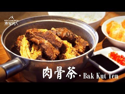 藥材肉骨茶 - 奶共藝人 Herbal Bak Kut Teh - Sellout Artists