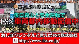 東京都内移動ライブカメラ【FSX公式】/Tokyo City Live Camera