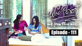 Sangeethe | Episode 111 15th July 2019 Thumbnail