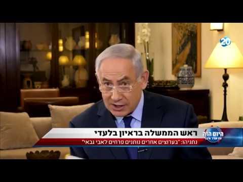 """רה""""מ נתניהו בראיון מיוחד לערוץ 20:""""אני המחסום האמיתי לנסיגות לקווי 67'"""""""
