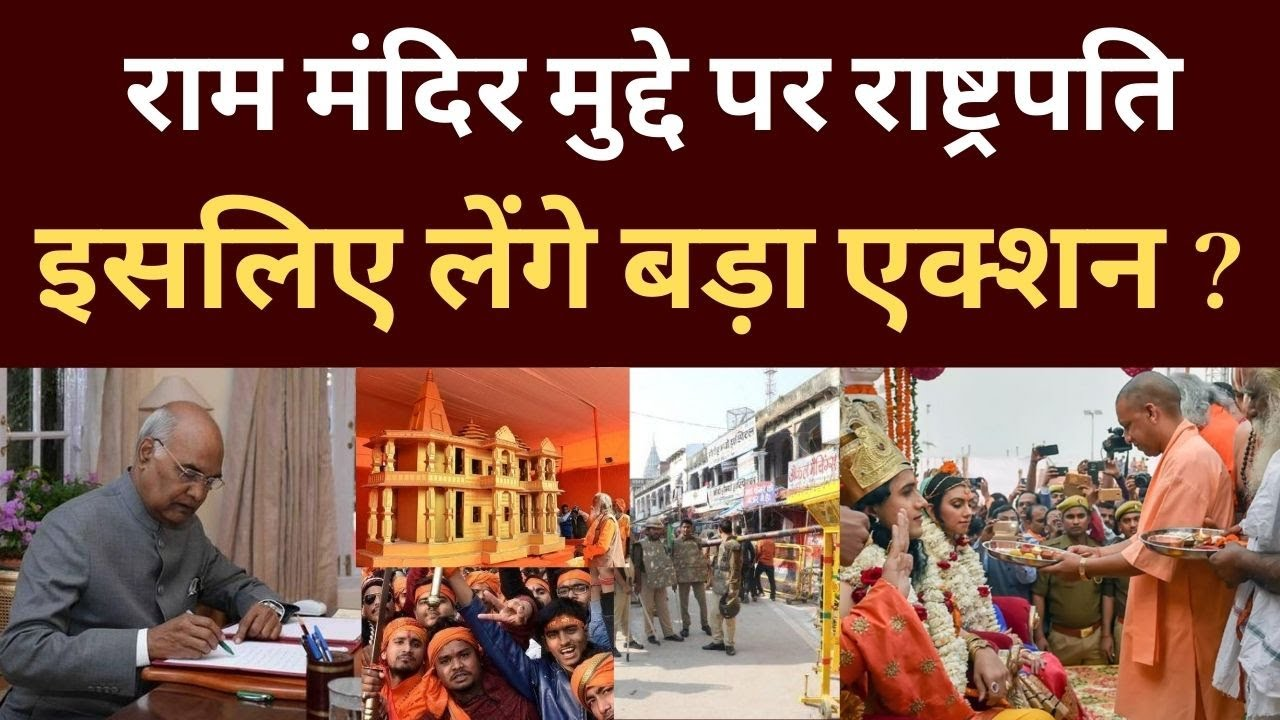 Ram Mandir  मुद्दे पर राष्ट्रपति इसलिए लेंगे बड़ा एक्शन ?