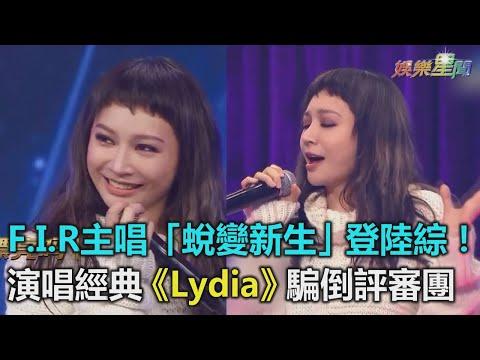 F.I.R主唱「蛻變新生」登陸綜!演唱經典《Lydia》騙倒評審團|三立新聞網SETN.com