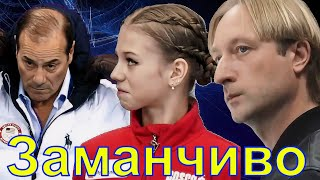 Плющенко СПАСАЕТ РЕПУТАЦИЮ Лишь бы Трусова не ушла к Тутберидзе Щербакова и Туктамышева лидируют