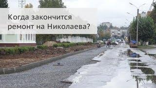 """ZaRulem.ws: """"Вечный"""" ремонт на Николаева. Когда он закончится?"""