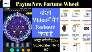 Paytm new Fortune wheel नया है दोस्तो एक बार जरूर देखें paytm gamepind wheel Hello Buddy