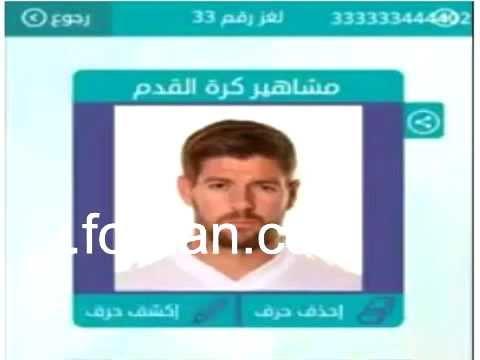 مشاهير كرة القدم من سبع 7 حروف وصلة