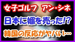 アン・シネが日本で媚を売った結果・・・  韓国の反応がヤバいことに!! アン・シネ 検索動画 17