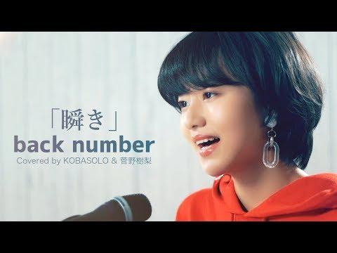 【女性が歌う】瞬き/back number「8年越しの花嫁 奇跡の実話」主題歌(Full Covered by コバソロ & 菅野樹梨)