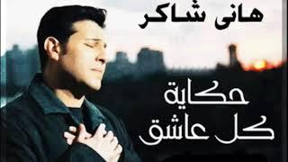 حكاية كل عاشق   هاني شاكر   YouTube