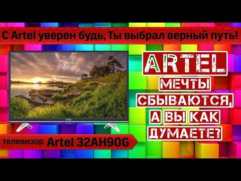 Обзор телевизора Artel 32AH90G (Android Smart TV, IPS, DVB-S2). Дёшево,функционально,но с подвохом.