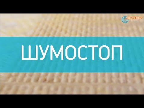Звукоизоляция (шумоизоляция) пола в квартире под стяжку с помощью плит Шумостоп (инструкция)
