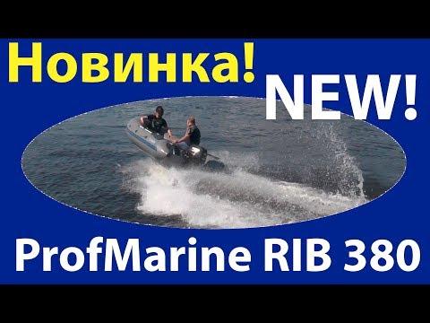 ProfMarine RIB 380. Отзыв, обзор.