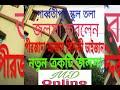 Pirzada alhaj Maulana Md Abbas Siddiqui Bhaijaan নতুন জলসা বড়গাছিয়া পার্ব্বতীপুর স্কুলতলা