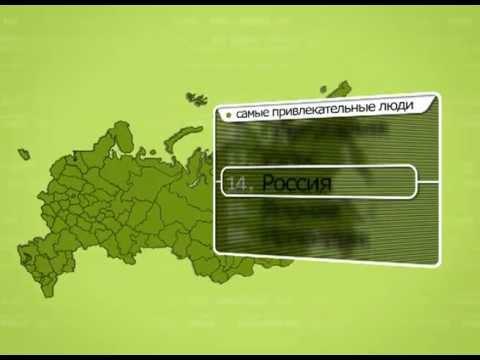 Россия в цифрах. 33. Красота и мода. - Лучшие видео поздравления в ютубе (в высоком качестве)!