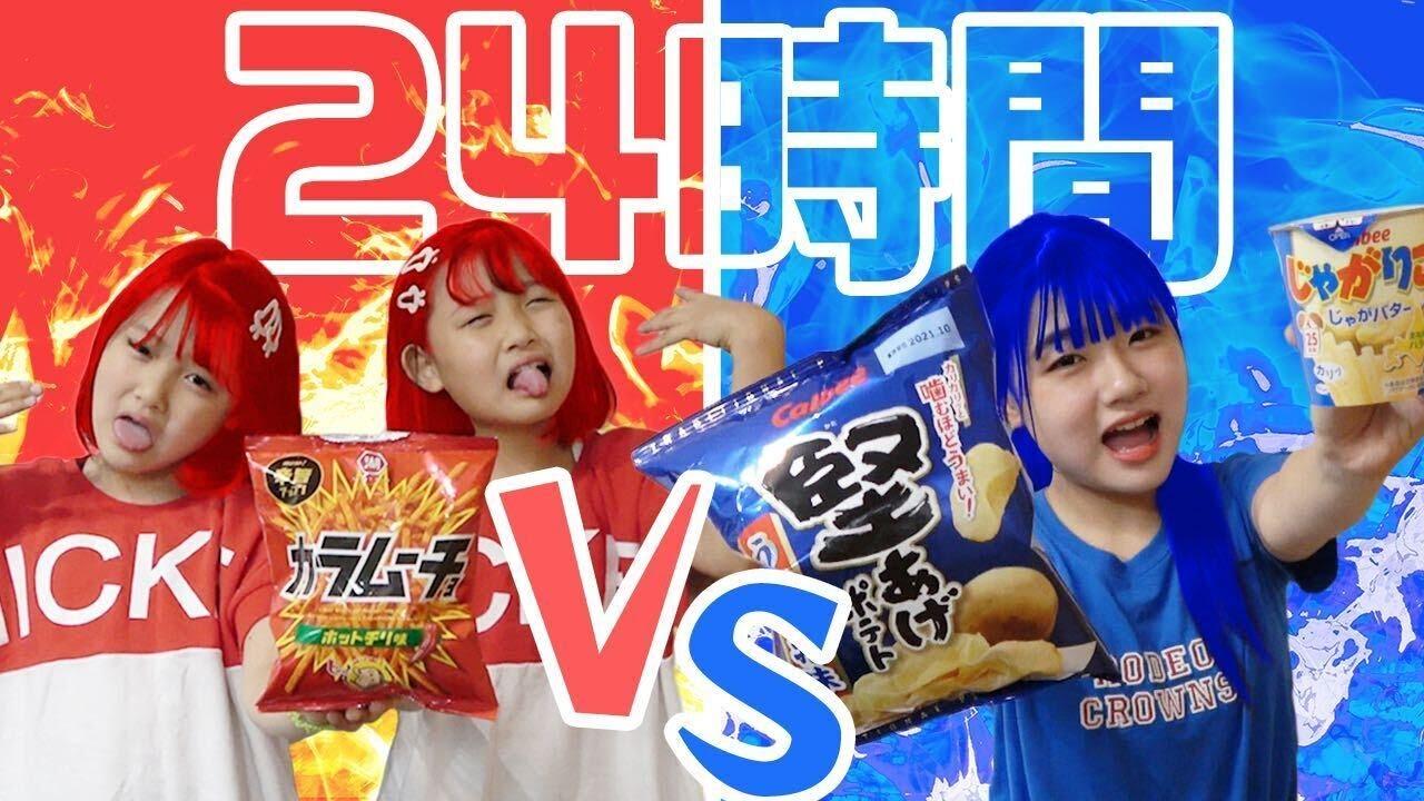 【24時間】レッドVSブルーカラーチャレンジ!24時間赤VS青対決をやってみた結果・・・【Red vs Blue Color Challenge!】