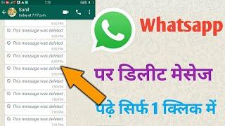How To Read Deleted Messages On whatsapp ( whatsapp पर डिलीट मेसेज कैसे पढ़े )