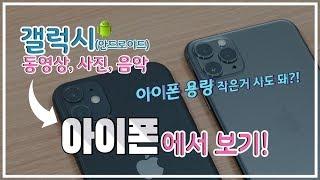 갤럭시의 동영상 사진 음악을 아이폰에서 바로 보기! / 아이폰 아이패드 용량 걱정을 덜어보자 / 아이폰11 프로 맥스 갤럭시노트10 갤럭시s10 등 안드로이드 IOS 전부 가능