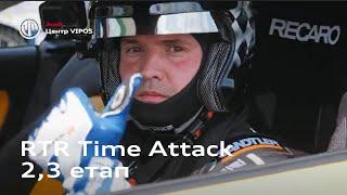 Офіційний партнер RTRtimeattack. 2,3 етап гонок | Ауді Центр Віпос