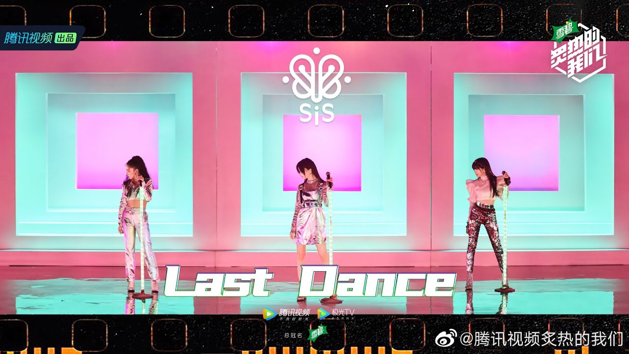 Download 【炙热的我们 We Are Blazing】【舞台】sis改编伍佰神曲,迪斯科版《Last Dance》让人忍不住抖腿