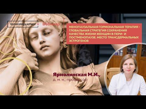 Менопаузальная гормональная терапия - глобальная стратегия сохранения качества жизни женщин ...