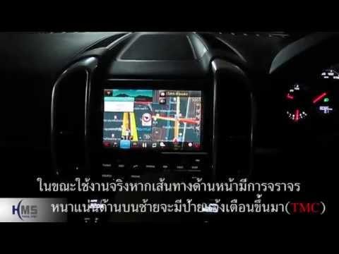 ระบบนำทางพร้อมแผนที่ประเทศไทย ในรถ Porsche Cayenne