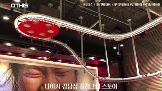 오디스 컨베이어_나이키 강남점