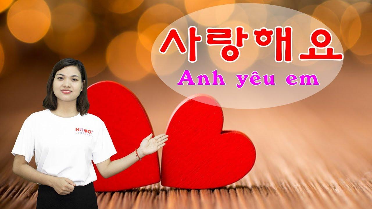 Anh yêu em bằng tiếng Hàn Quốc