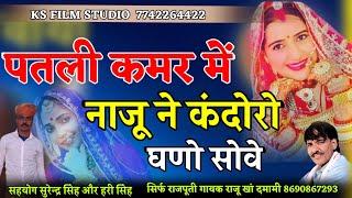 पतलीकमर में नाजू ने कंदोरो घणो सोवे !! patli kamar me naju ro kandoro new song !! सिंगर राजू खान