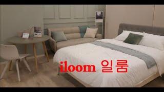 iloom 일룸 서재 가구 식탁 소파 침대 거실 침실 …