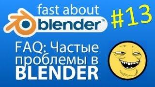 #13 FAQ: Проблеми в Blender які ставлять у глухий кут