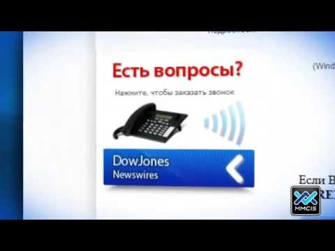 Как заказ бесплатный звонок Forex MMCIS Group