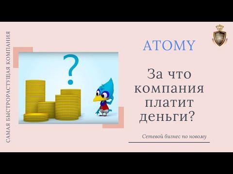Маркетинг План компании Атоми. Официальный ролик 2018