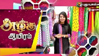 Azhagu Aayiram spl show 04-02-2016 full hd youtube video 4.2.16 | Puthuyugam Tv shows Azhagu Aayiram 4th February 2016