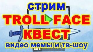 Стрим Troll Face Quest видео мемы и ТВ-шоу ♪♫