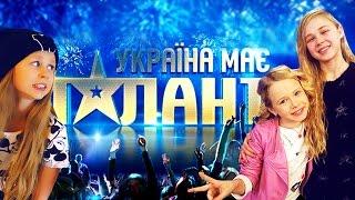 'Україна має талант-8 .Діти' -  #dzidzio, #дзідзьо