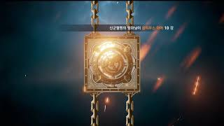Limit Break S This 50 Lucky Day  KR Lineage2 Revolution