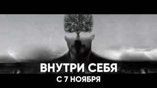 """Фильм """"Внутри Себя"""" (Беларусь, 2018) — В кино с 7 ноября"""