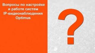 Часто задаваемые вопросы по настройке и работе систем IP-видеонаблюдения Optimus(В ходе вебинара будут рассматриваться такие вопросы, как подключение IP-камер к регистратору, удаленный..., 2015-02-19T10:02:05.000Z)
