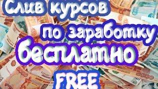 Как зарабатывать без вложений(Слив курса за 15к рублей)