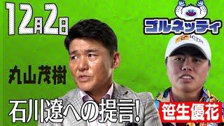 【12/2】ゴルフ情報ナビ「ゴルネッティ」