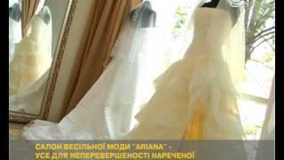 Весільний салон Аріана