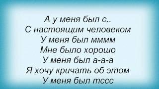 Слова песни Олег Кензов - Секс