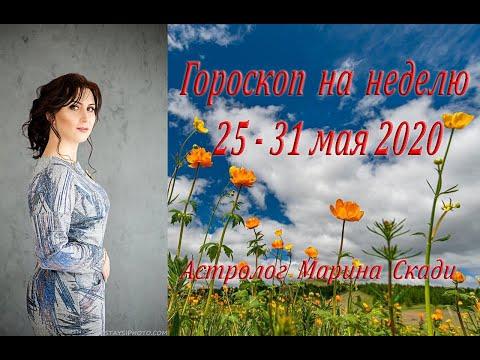 Астрологический прогноз на неделю 25 - 31 мая 2020