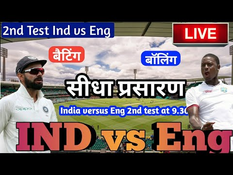 live - india vs england 2nd test match, live cricket match today ind vs eng score, highlights day 2