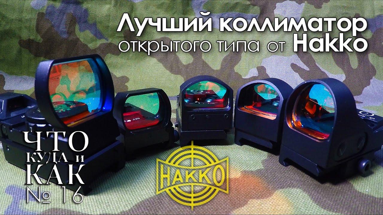 Купить коллиматорный прицел hakko bed-35 panorama mk-iii с гарантией по низкой цене. Доставка по киеву и украине ♢ вес коллиматора: 112г.