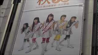 渋谷マルイジャムに掲げられた、NHK「ももいろクローバーZ in 秋ナビ...