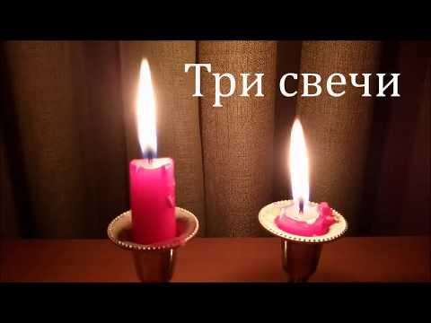 Красивый стих -Три Свечи.
