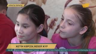 Алматы облысында 3 мыңнан астам жетім және ата-ана қамқорлығынсыз қалған бала бар