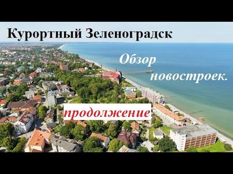 Новостройки в Зеленоградске   квартиры в Зеленоградске